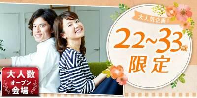 【茨城県水戸の婚活パーティー・お見合いパーティー】シャンクレール主催 2019年2月24日