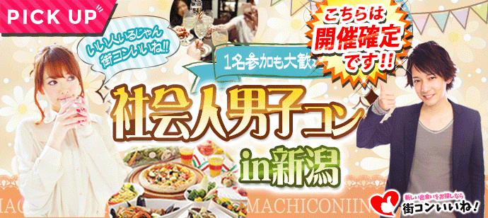 【新潟県新潟の恋活パーティー】街コンいいね主催 2018年12月15日