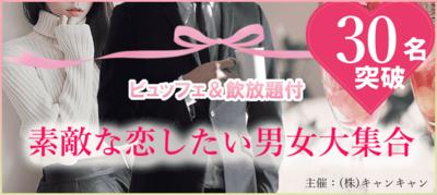 【兵庫県三宮・元町の恋活パーティー】キャンキャン主催 2018年12月23日