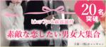 【群馬県高崎の恋活パーティー】キャンキャン主催 2018年12月23日