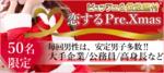 【栃木県宇都宮の恋活パーティー】キャンキャン主催 2018年12月23日