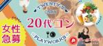 【山梨県甲府の恋活パーティー】名古屋東海街コン主催 2018年12月23日