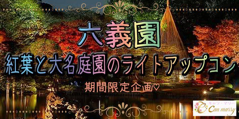 【11/23(金)】20代限定★期間限定♡幻想的紅葉と大名庭園のライトアップ六義園散策コン!♪【文京区】