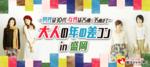 【岩手県盛岡の恋活パーティー】街コンいいね主催 2018年12月16日