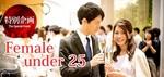 【愛知県名駅の婚活パーティー・お見合いパーティー】株式会社フュージョンアンドリレーションズ主催 2018年11月25日