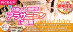 【北海道函館の恋活パーティー】街コンいいね主催 2018年12月16日
