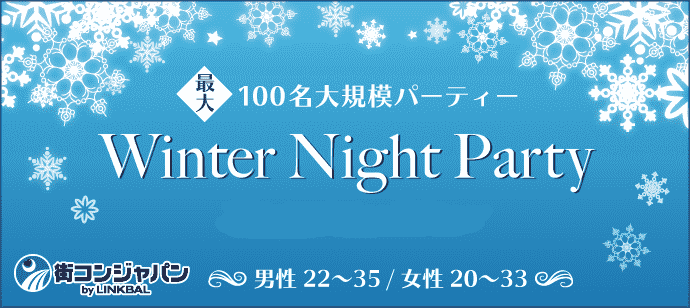 Winter Night Partyin天神