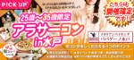 【茨城県水戸の恋活パーティー】街コンいいね主催 2018年12月15日