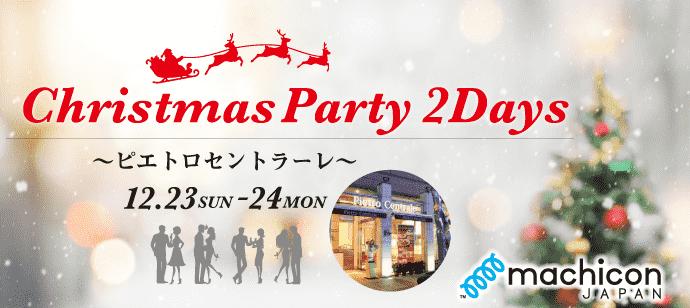 20代限定☆クリスマスパーティーinピエトロセントラーレ
