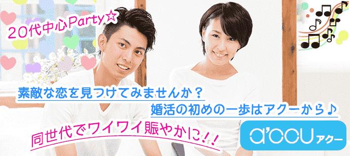 1/20 20代中心☆一人より二人がスキHappy Smile Party