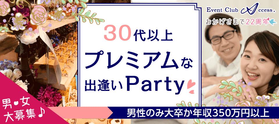 【新潟県長岡の恋活パーティー】株式会社アクセス・ネットワーク主催 2019年1月27日
