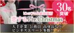 【神奈川県横浜駅周辺の恋活パーティー】キャンキャン主催 2018年12月23日