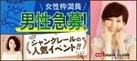 【兵庫県三宮・元町の婚活パーティー・お見合いパーティー】シャンクレール主催 2019年2月19日