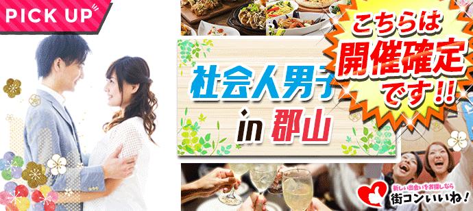 【福島県郡山の恋活パーティー】街コンいいね主催 2018年12月15日