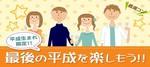 【愛知県名駅の恋活パーティー】街恋プロジェクト主催 2018年12月22日