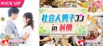 【群馬県前橋の恋活パーティー】街コンいいね主催 2018年12月15日