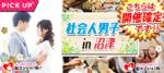 【静岡県沼津の恋活パーティー】街コンいいね主催 2018年12月15日
