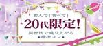 【愛知県名駅の婚活パーティー・お見合いパーティー】街恋プロジェクト主催 2018年12月16日
