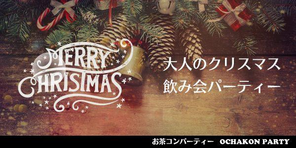 12月22日(土)大阪お茶コンパーティー「BIGパーティー企画!20代・30代の大人のキャンドルナイト&大人のクリスマスパーティー」