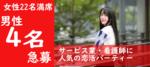 【福岡県天神の恋活パーティー】ファーストクラスパーティー主催 2018年12月15日