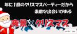 【福岡県天神の恋活パーティー】ファーストクラスパーティー主催 2018年12月22日