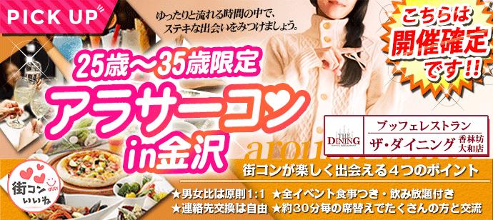 【石川県金沢の恋活パーティー】街コンいいね主催 2018年12月15日