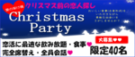 【群馬県高崎の恋活パーティー】ファーストクラスパーティー主催 2018年12月16日