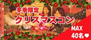 【群馬県前橋の恋活パーティー】ファーストクラスパーティー主催 2018年12月22日