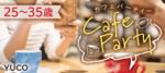 【東京都恵比寿の婚活パーティー・お見合いパーティー】Diverse(ユーコ)主催 2018年12月15日