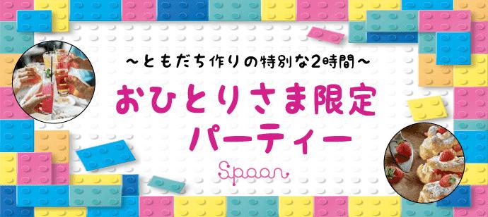 【愛知県名駅の恋活パーティー】イベントSpoon主催 2019年1月13日