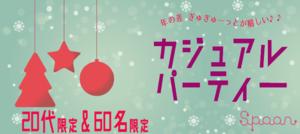 【愛知県名駅の恋活パーティー】イベントSpoon主催 2019年1月20日