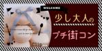 【愛媛県松山の恋活パーティー】株式会社Vステーション主催 2019年1月20日