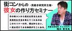 【東京都銀座の自分磨き・セミナー】株式会社GiveGrow主催 2018年12月15日