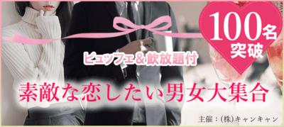 【東京都銀座の恋活パーティー】キャンキャン主催 2018年12月23日