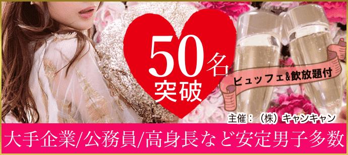 【愛知県名駅の恋活パーティー】キャンキャン主催 2018年12月23日