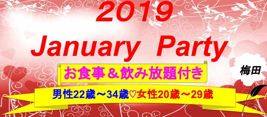 1月19日(土)2019 January Party in 梅田 【☆男性22歳~34歳&女性20歳~29歳Ver☆】~バレンタインに向けて~お食事ビュッフェ&飲み放題付き♪♪