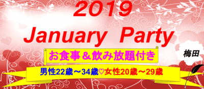 【大阪府梅田の恋活パーティー】株式会社PRATIVE主催 2019年1月19日