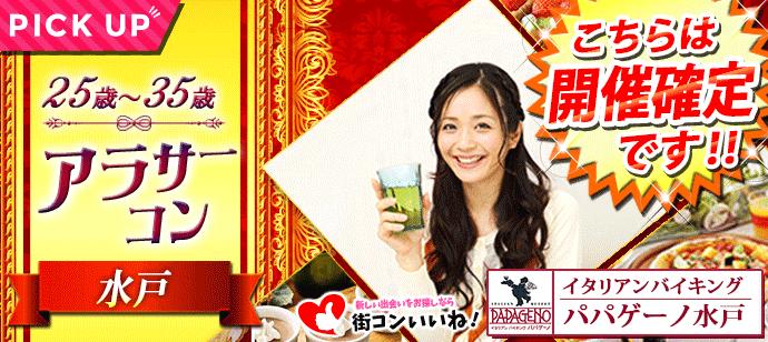 【茨城県水戸の恋活パーティー】街コンいいね主催 2018年12月16日