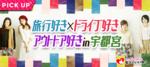 【栃木県宇都宮の恋活パーティー】街コンいいね主催 2018年12月16日