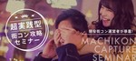 【東京都青山の自分磨き・セミナー】LINK PARTY主催 2018年12月12日