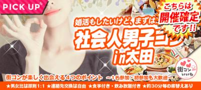 【群馬県太田の恋活パーティー】街コンいいね主催 2018年12月16日