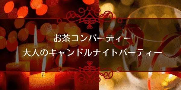 12月28日(金)大阪お茶コンパーティー「大忘年会企画!20代・30代の大人のキャンドルナイト&合コンパーティー」