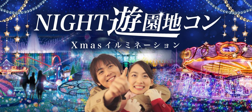 ☆プレクリスマス☆NIGHT遊園地コン~Xmasイルミネーション~