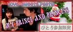 【北海道札幌駅の恋活パーティー】札幌恋活推進事業部主催 2018年12月22日