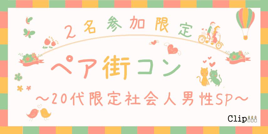 2名参加限定!! ペア街コン★つくば★