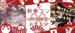 【山梨県甲府の恋活パーティー】株式会社Vステーション主催 2019年1月5日