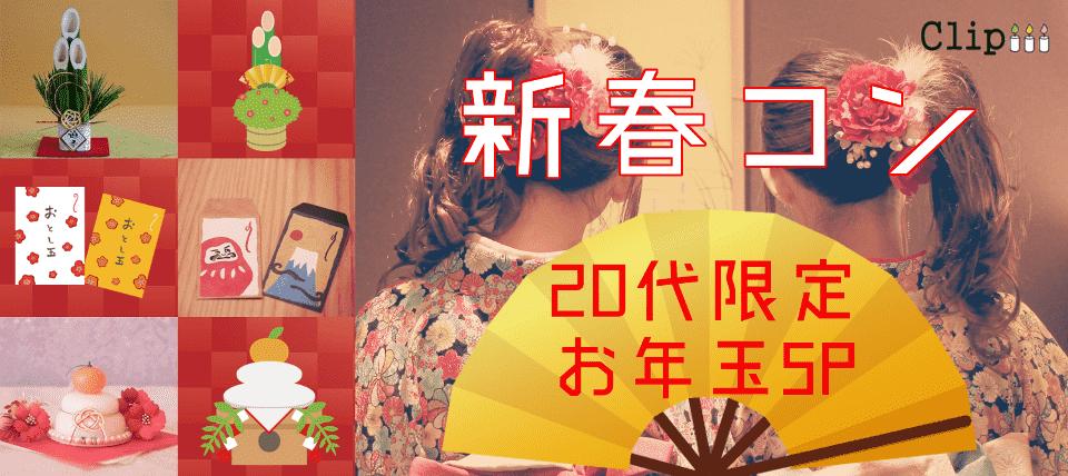 新春コン!~20代限定お年玉SP~★静岡★