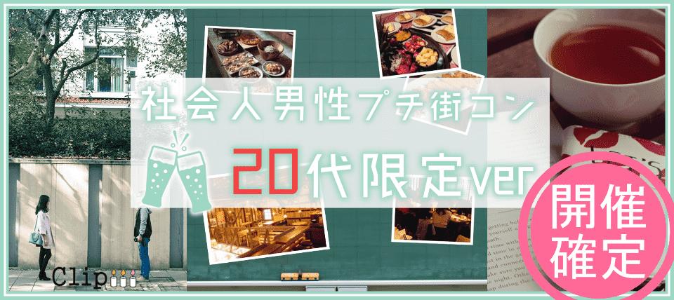 【福井県福井の恋活パーティー】株式会社Vステーション主催 2019年1月27日