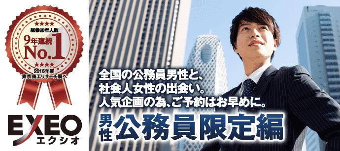 個室パーティー【恋のチャンス★年末 男性公務員〜30歳代限定編〜】