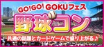 【大阪府梅田の体験コン・アクティビティー】GOKUフェス主催 2018年11月23日